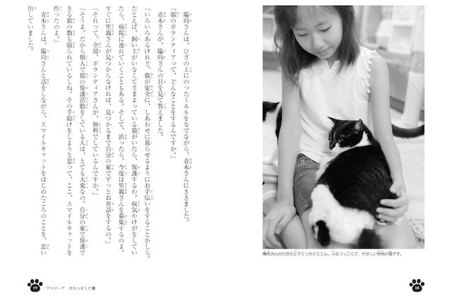 書籍「のら猫の命をつなぐ物語 家族になる日」の誌面エピソード