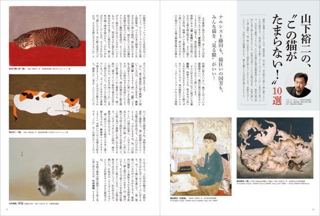 美術史家・山下裕二氏が厳選した猫のアート作品