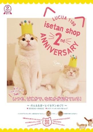 伊勢丹ショップで配布中の「のんた」と「ぼー」のカタログ