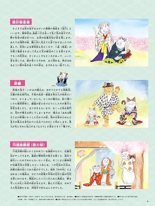 猫で学べる歌舞伎入門の絵本、義経千本桜の紙面イメージ2
