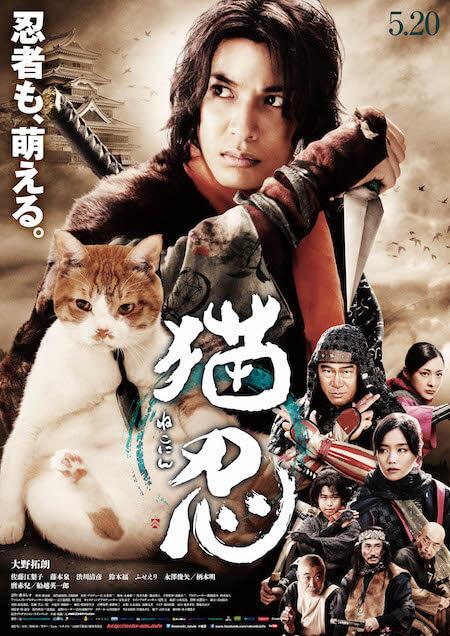 映画猫忍のポスタービジュアル