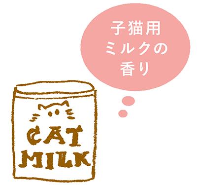 子猫用ミルクの香りがするリップグロス