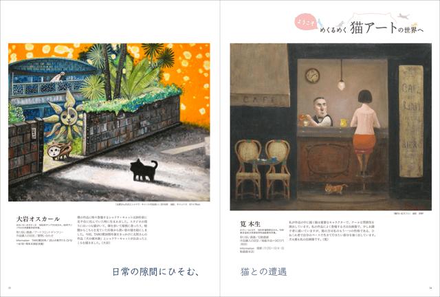 猫アート作品(絵画)を収録したグラビアページ