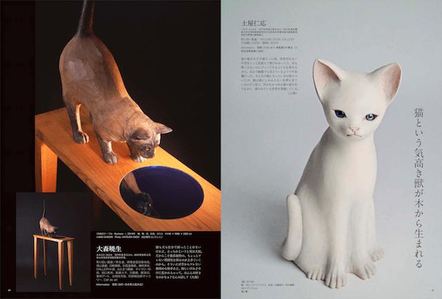 猫アート作品(彫刻)を収録したグラビアページ