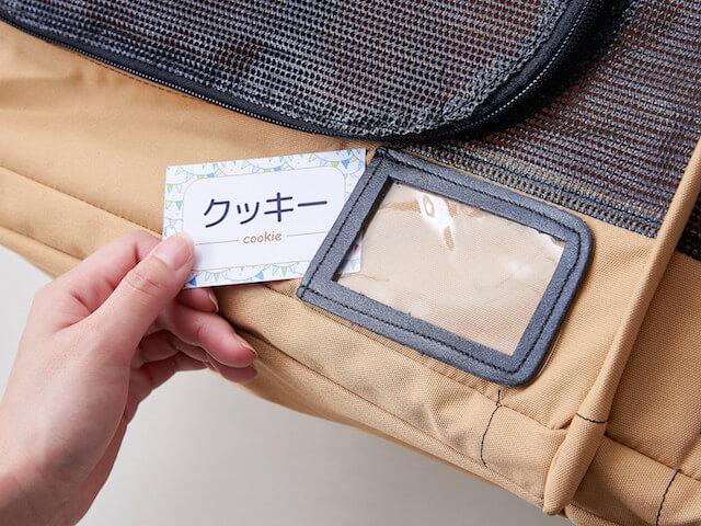 猫キャリーバッグ「ペットツインカーゴ」の正面にある、猫のネームタグを入れるスペース