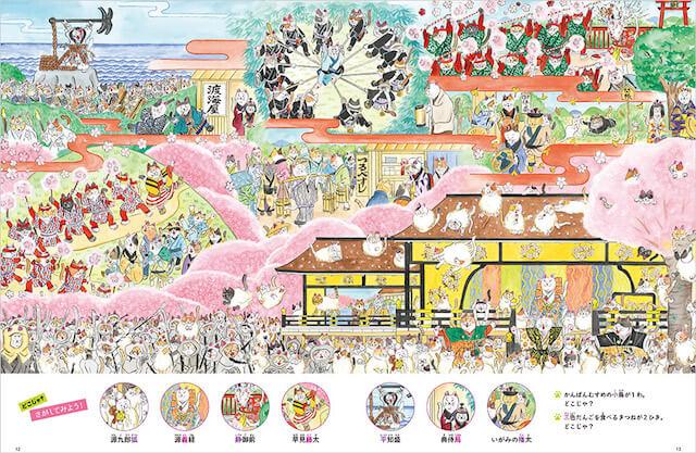 猫で学べる歌舞伎入門の絵本、見開きの誌面イメージ