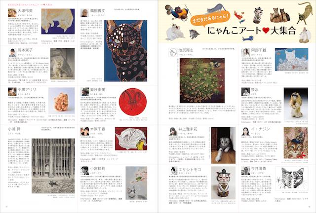 猫アート作品を紹介する「にゃんこアート大集合」の誌面
