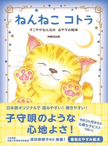 ねんねこコトラ すこやかねんねのおやすみ絵本