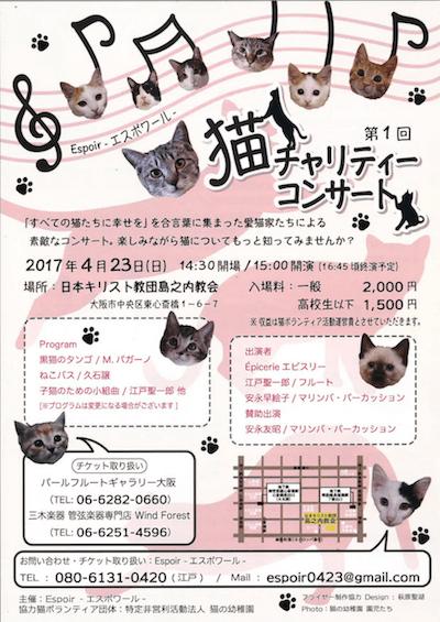愛猫家たちのグループ・エスポワールが主催する第1回 猫チャリティーコンサート