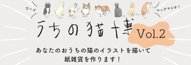 うちの猫博Vol.2