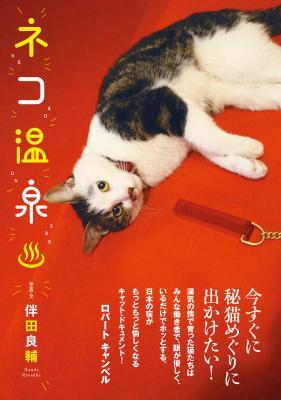 猫がもてなす温泉宿を集めたフォトブック「ネコ温泉」