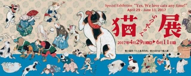 浮世絵や招き猫など古き良き猫ブームの様子を紹介する展示会「いつだって猫展」