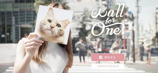 Facebookのタイムラインを保護猫に貸し出すキャンペーン「Wall for One あなたのウォールを、貸してください。」