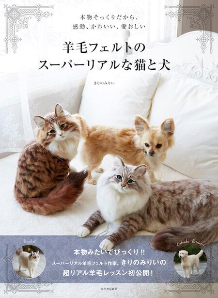 書籍「羊毛フェルトのスーパーリアルな猫と犬」の表紙