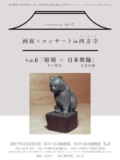 「みっけ」が主催、画廊コンサート vol.6 ~彫刻×日本舞踊~