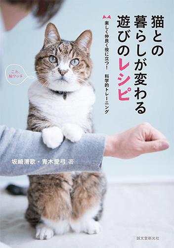書籍「猫との暮らしが変わる遊びのレシピ」