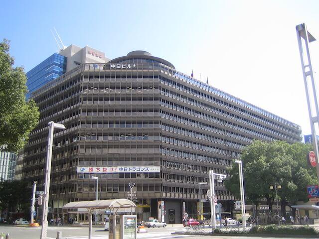 中日文化センター栄がある中日ビルの外観