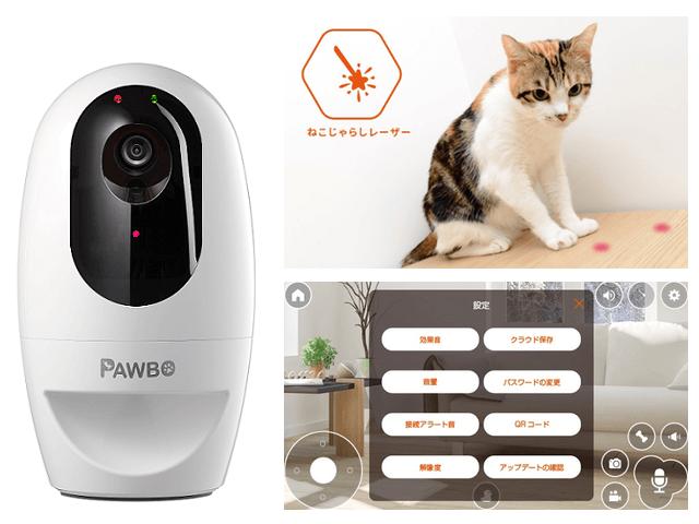 外出先から愛猫と遊べる&話せる監視カメラ「パウボプラス」
