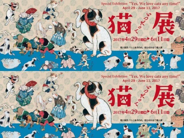 江戸の猫ブームを紹介する「いつだって猫展」京都文化博物館で開催