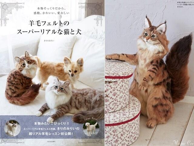 アメショなどの人気猫を羊毛フェルトでリアルに作れる解説書「羊毛フェルトのスーパーリアルな猫と犬」