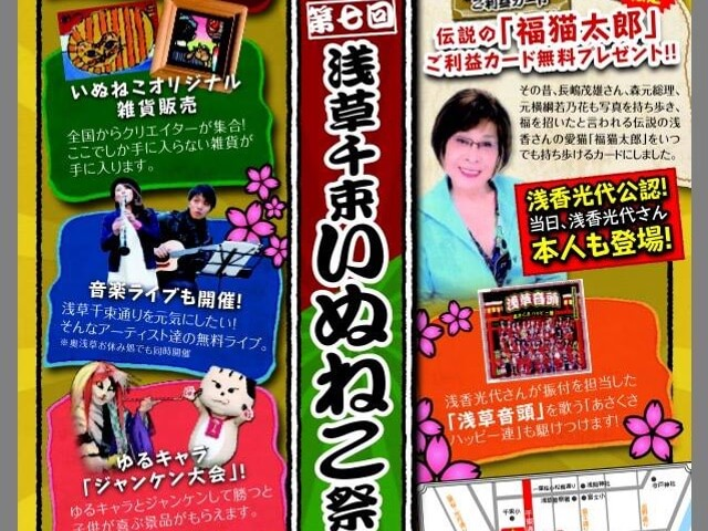 浅香光代さんも来場、浅草千束いぬねこ祭りが4/22に開催