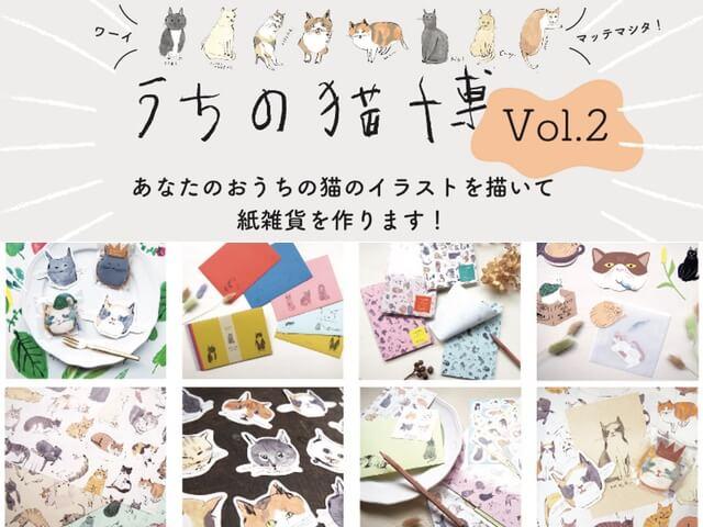 うちの猫博Vol.2、ペーパーアイテム化する愛猫の写真を募集中