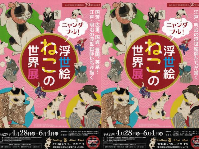 ニャンダフル!浮世絵ねこの世界展が仙台のギャラリーで開催