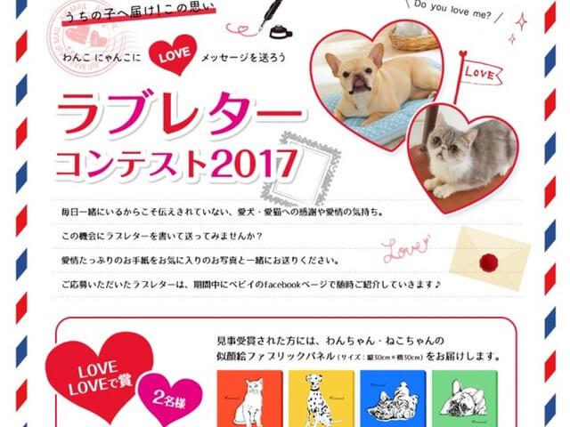 愛猫や愛犬にLOVEメッセージを贈る「ラブレターコンテスト2017」