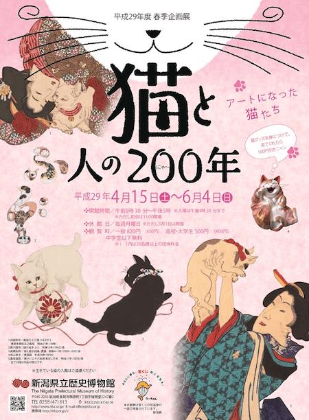 「猫と人の200(にゃ~)年―アートになった猫たち―