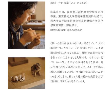 彫刻家の井戸博章(いど ひろあき)さんのプロフィール