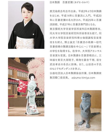 日本舞踊家・吾妻君彌(あずま きみや)さんのプロフィール
