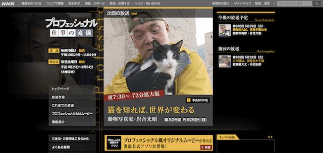 NHKプロフェッショナル仕事の流儀 岩合光昭