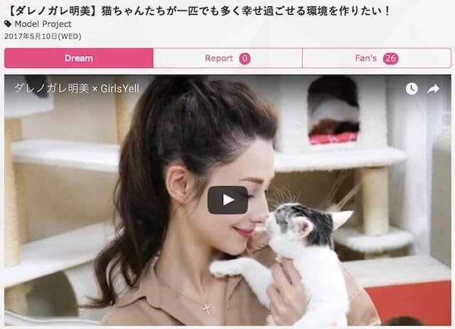 ダレノガレ明美さんによる保護猫シェルターたんぽぽの里への支援プロジェクト(GirlsYell ガールズエール)