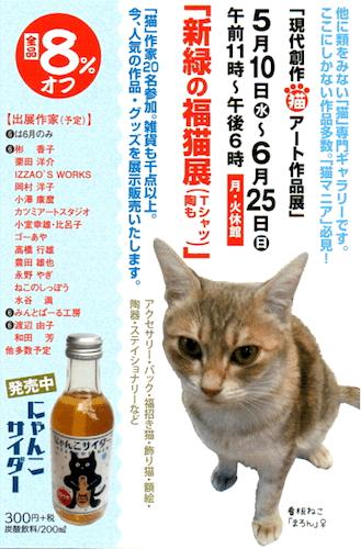 創作猫アートの作品展「新緑の福猫展」