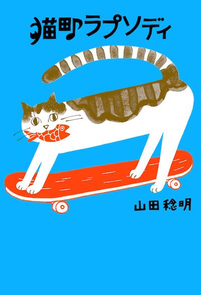 猫町ラプソディの表紙