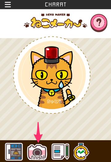 WEBアプリ「ねこメーカー」の猫キャラ確定画面