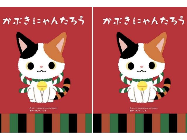 サンリオと松竹が歌舞伎の猫キャラ「かぶきにゃんたろう」を発表