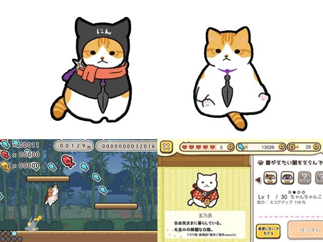アプリ「玉之丞のおでかけ」に猫忍の父上が新キャラで登場