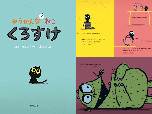 米紙ベストセラーのネコ絵本が出版「ゆうかんなねこ?くろすけ」