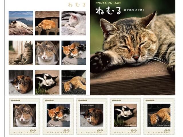 岩合光昭さんのネコ切手セット第3弾が全国の郵便局で発売開始
