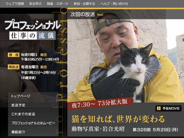 NHKプロフェッショナル仕事の流儀に岩合光昭さんが出演
