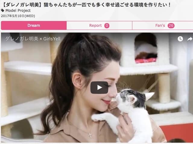 ダレノガレ明美さん、保護猫シェルターへの支援プロジェクトを公開