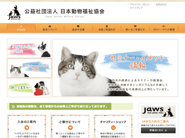 日本動物福祉協会(JAWS)