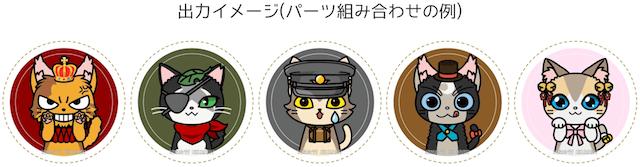 Webアプリ「ねこメーカー」で作成した猫キャラたち