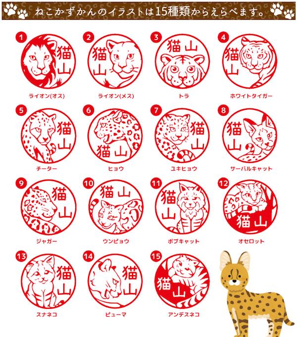 ハンコのデザインは、15種類のネコ科の動物からイラストから選ぶことが可能