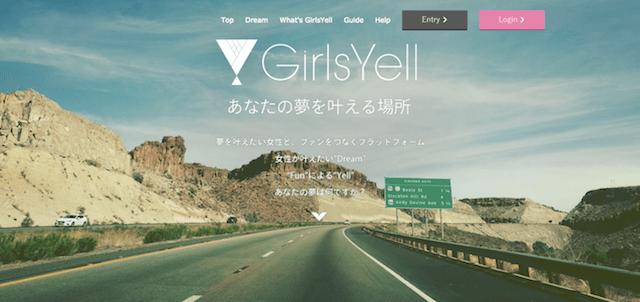 クラウドファンディングサービス「GirlsYell(ガールズエール)