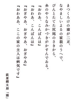 萩原朔太郎のエッセイ「猫」