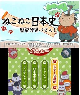 ねこねこ日本史 歴史発見パズル!