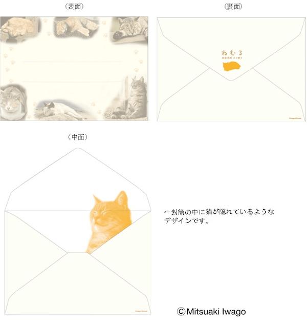 岩合光昭切手セット「ねむる」封筒