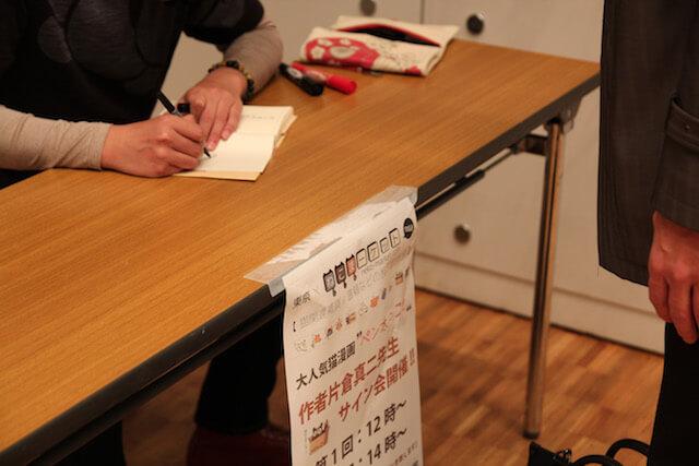 「ペン太のこと」の作者、片倉真二さんによるサイン会